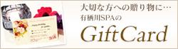 大切な方への贈り物に・・・GiftCard